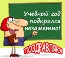 Черенова Татьяна   Гатчина   15