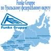 Funke Gruppe по Уральскому