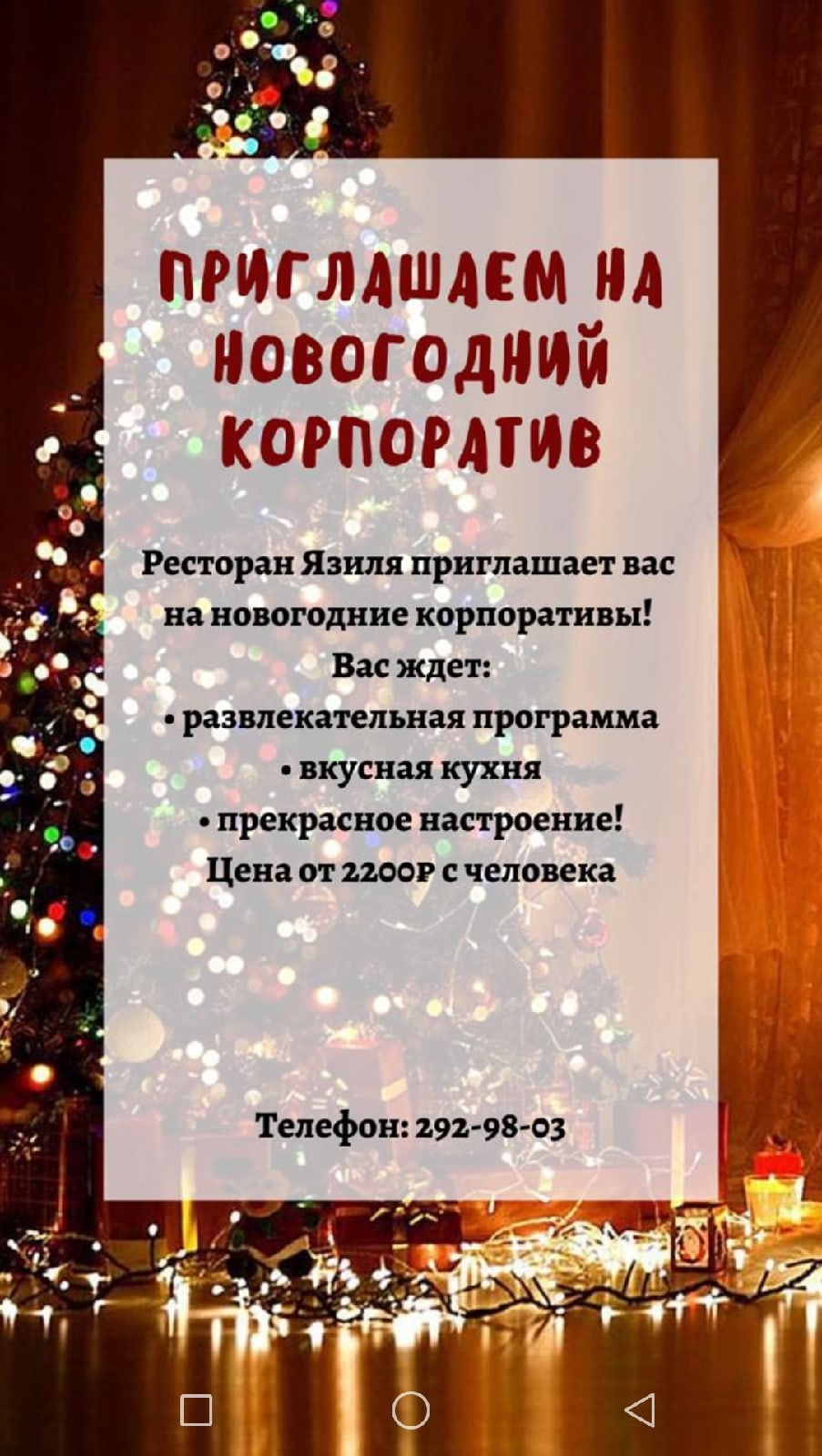 Кафе, арт-кафе «Язиля» - Вконтакте