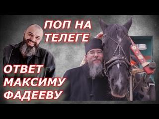 Максим Фадеев и Поп на Телеге. Священники на Мерседесах