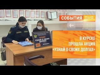 В Курске прошла акция «Узнай о своих долгах»
