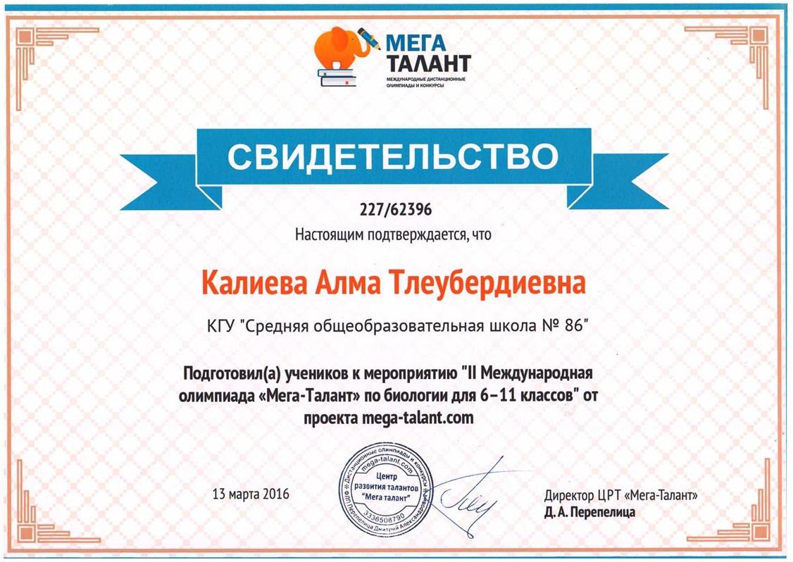 Алма Калиева
