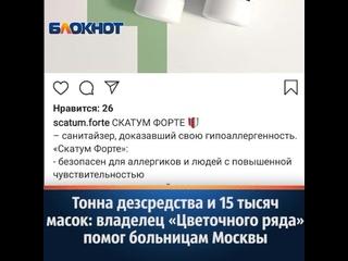 """Тонна дезсредств и 15 тысяч масок: владелец """"Цветочного ряда"""" помог больницам Москвы"""