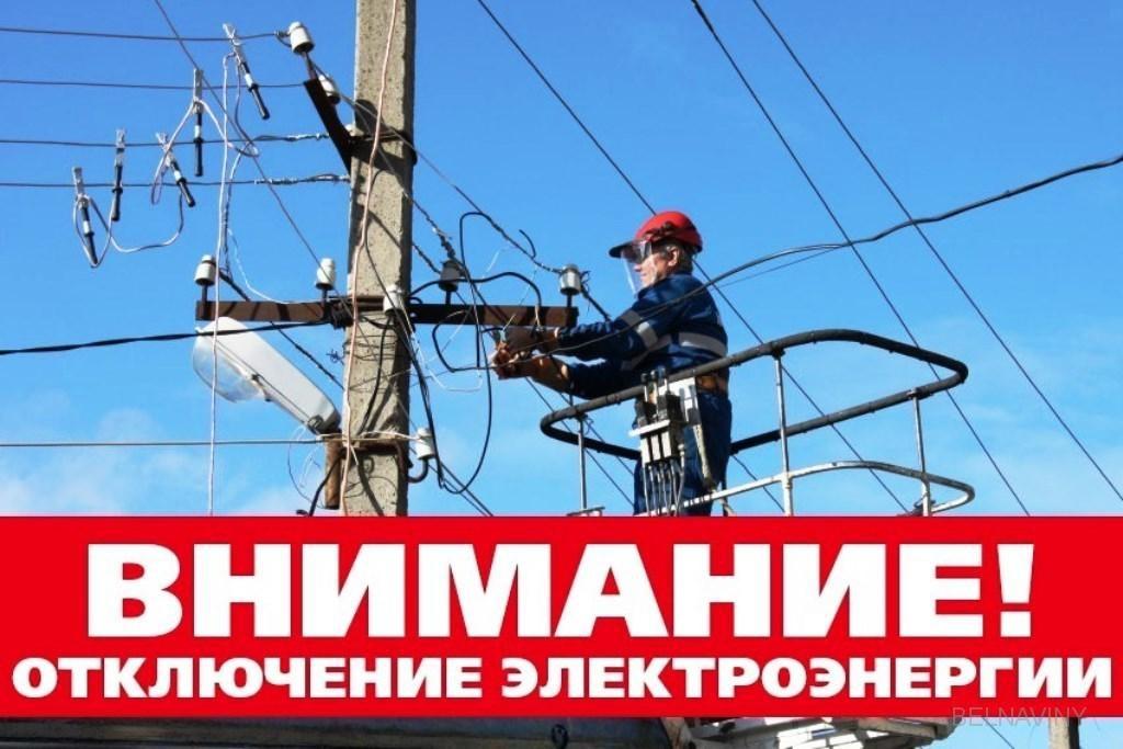 Полное ограничение подачи электроснабжения в Можге