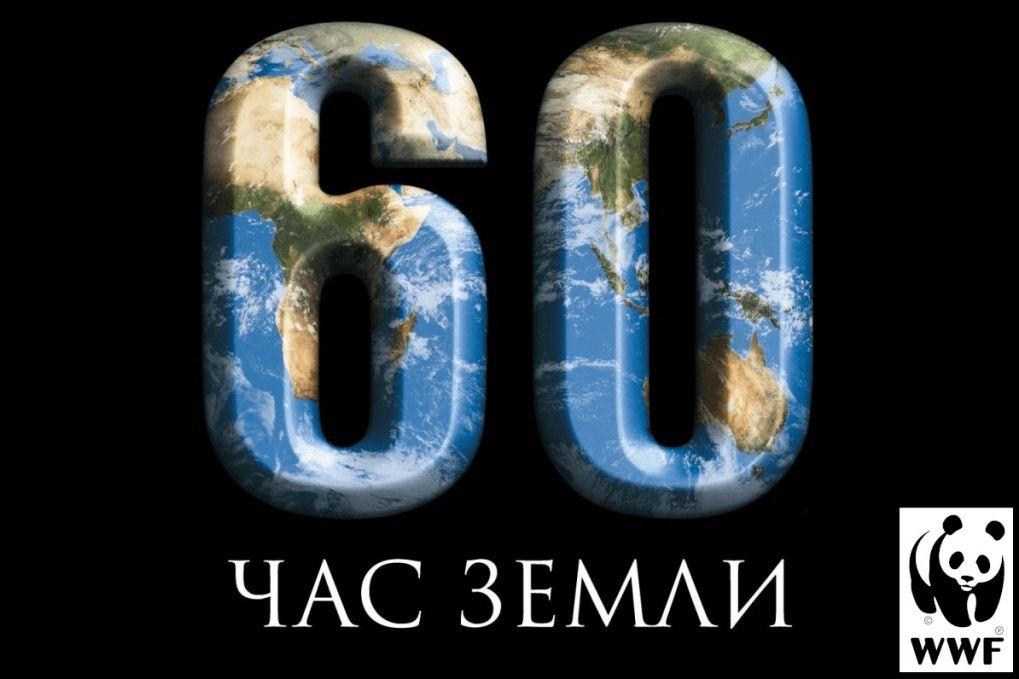 В Ростовской области прошла экологическая акция «Час Земли» «Час Земли»