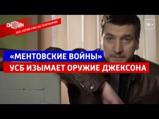 «Ментовские войны» на платформе СМОТРИМ — Россия 1