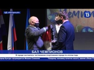 Кунгур.ТВ 23 12 2020 Бал чемпионов. Награждение