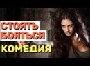Смешная комедия, не пожалеете смотреть всем! - СТОЯТЬ БОЯТЬСЯ Русские комедии 2021 новинки
