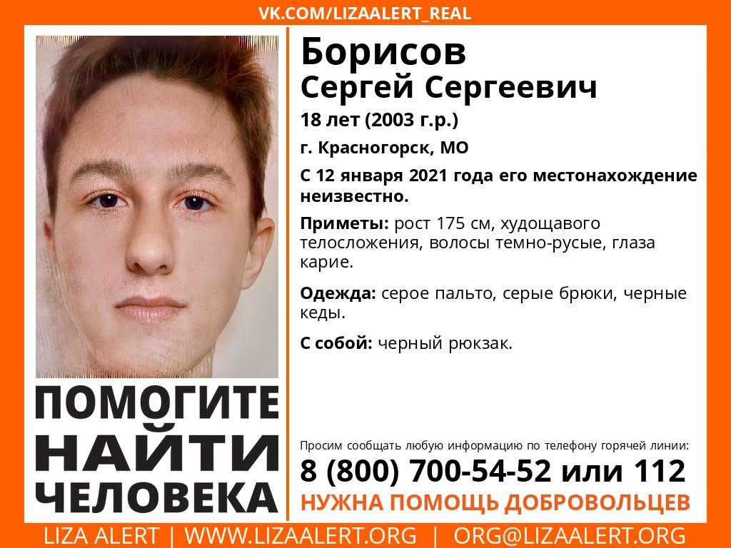 Внимание! Помогите найти человека! Пропал #Борисов Сергей Сергеевич, 18 лет, г