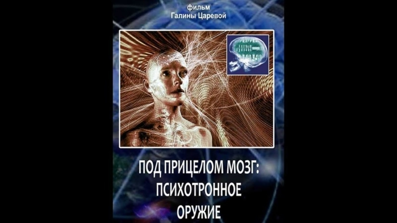 Под прицелом мозг психотронное оружие 2012