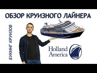 Круизная линия Holland America Koningsdam
