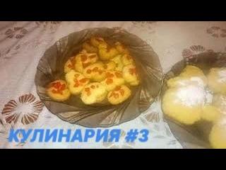 КУЛИНАРИЯ #3 - Печенье