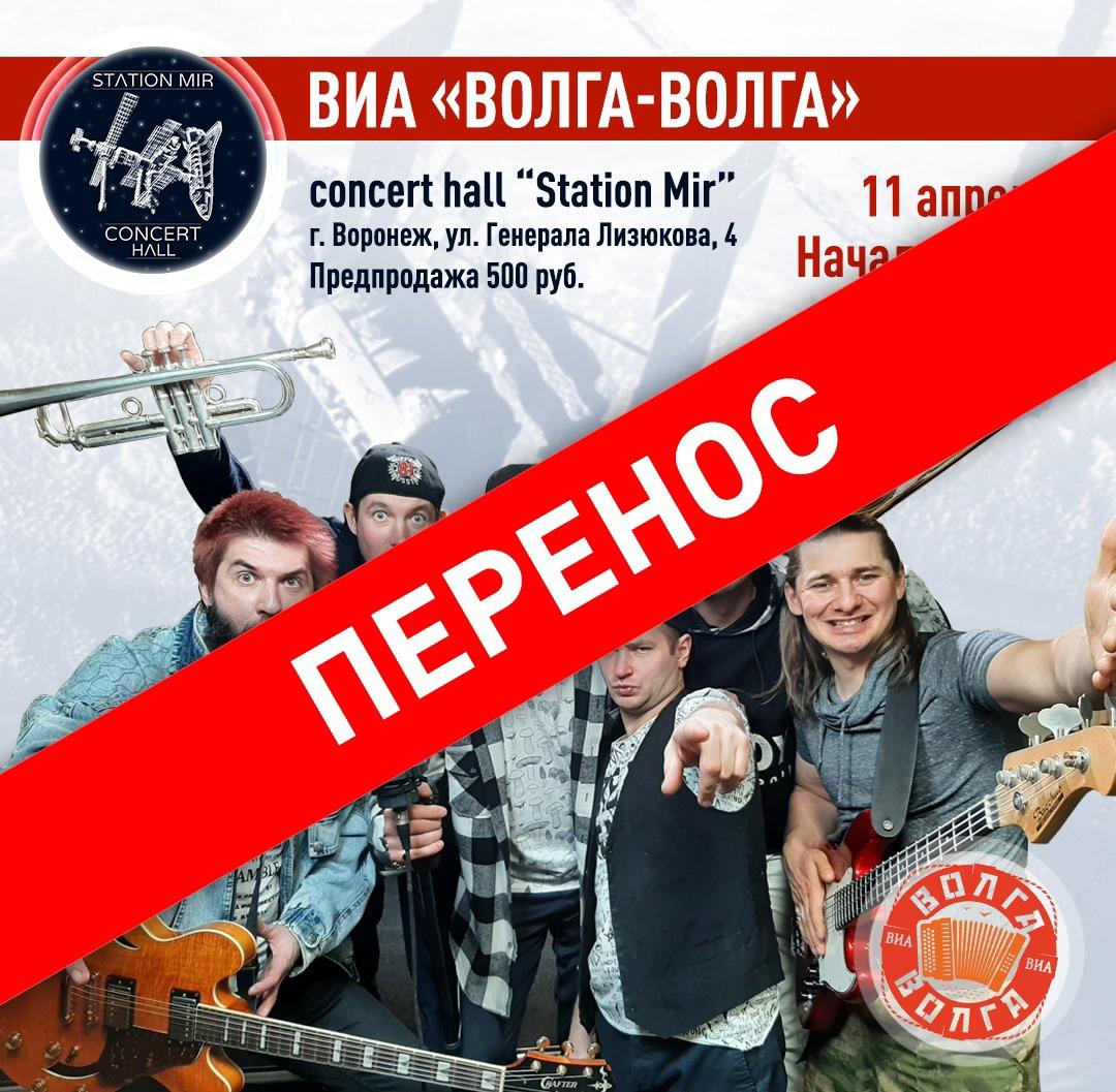 """Афиша Воронеж ВИА «Волга-Волга» 11 апреля в """"Station Mir"""""""