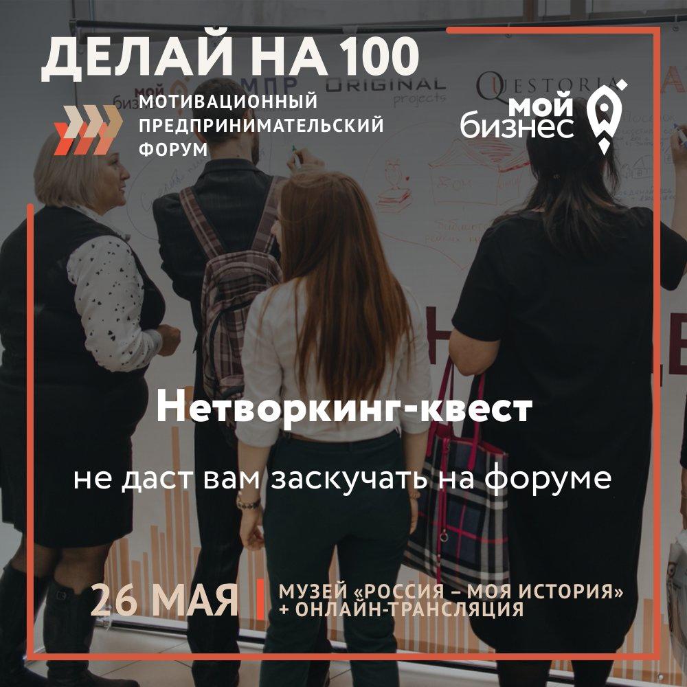 День предпринимательства в Саратове отметят мотивационным форумом «Делай на 100»