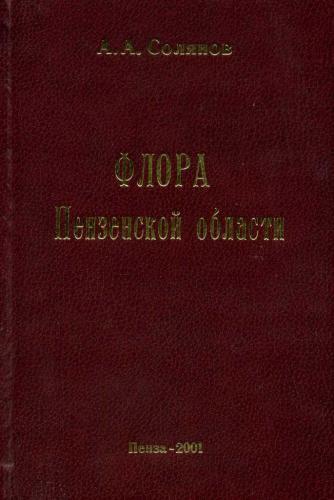 А.А. Солянов «Флора Пензенской области»