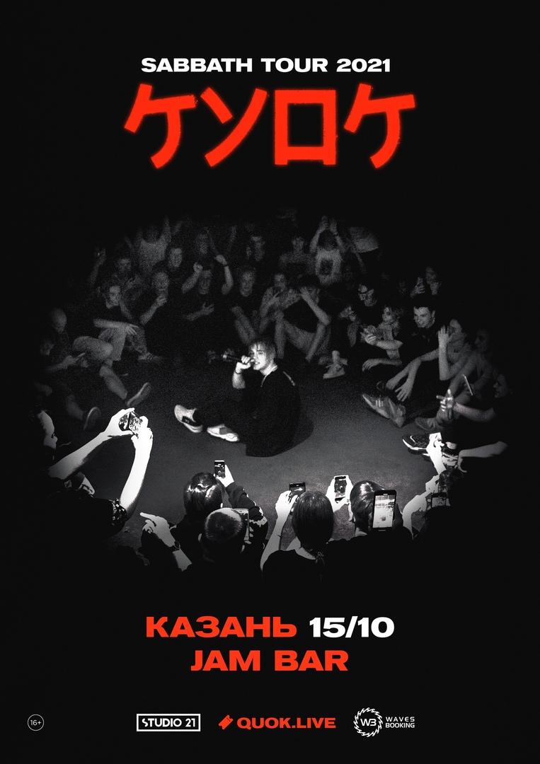 Афиша КУОК / 15.10, КАЗАНЬ JAM BAR