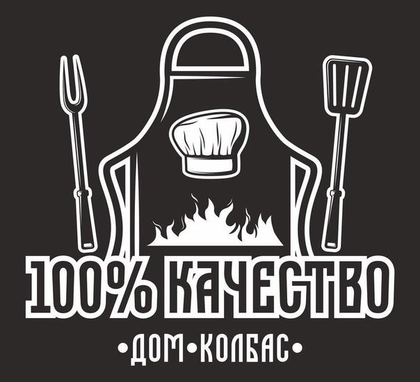 Дом колбас представляет мясные деликатесы и колбасы таких...