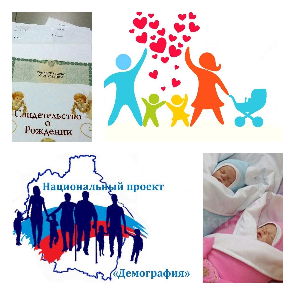 О демографической ситуации в Можгинском районе по