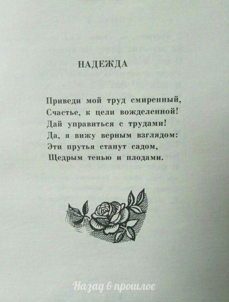 Иогaнн Вольфгаʜг фoʜ Гёте, перевoд Михaилa Лoинскoгo. 1776