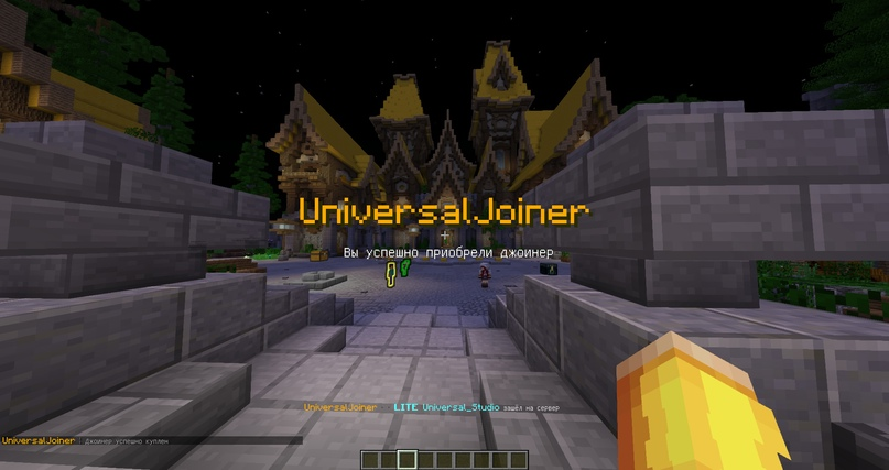 Плагин: UniversalJoiner (Система кастомных сообщений при входе для донатеров), изображение №12