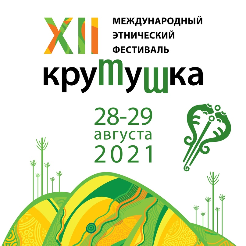 Приглашаем 28-29 августа на XII Международный этнический фестиваль «Крутушка», изображение №1
