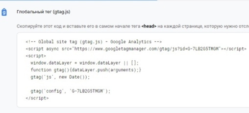 Google Analitics 4., изображение №12