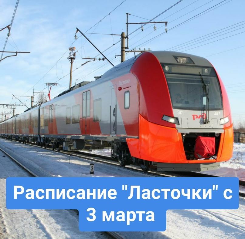 """С весны скоростной электропоезд """"Ласточка"""", который курсирует между Санкт-Петерб..."""