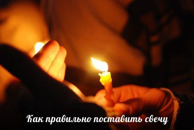 🔥О здравии... Как правильно поставить свечу .🔥