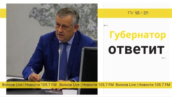 18 октября с 16:00 до 17:00 на вопросы жителей Лен...
