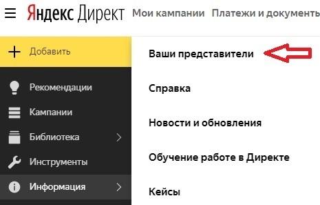 Как дать гостевой доступ к Яндекс.Директу и Яндекс.Метрике, изображение №1