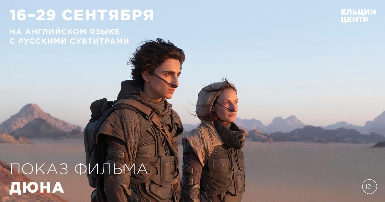 В кинозале Ельцин Центра с 16 по 29 сентября показываем новый фильм Дени Вильнев...