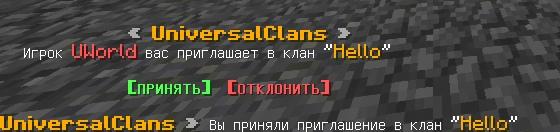 Плагин: UniversalClans (Многофункциональная система кланов с уникальными возможностями), изображение №12
