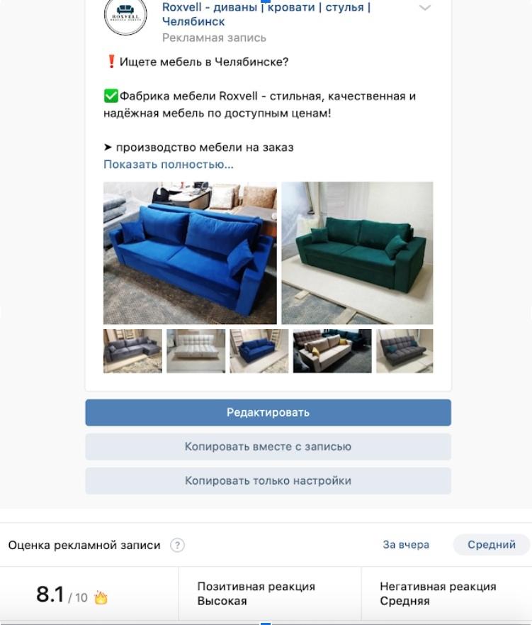 Кейс: 1 млн. выручки или как магазину мягкой мебели получать в 5 раз больше заказов, изображение №2
