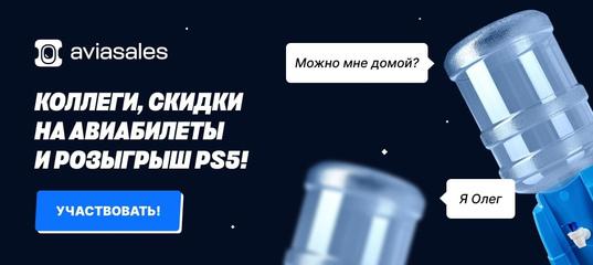 Чёрная пятница: скидки на авиабилеты и розыгрыш PlayStation 5!
