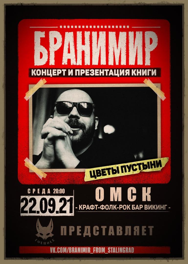Афиша Омск Бранимир / Омск / 22 сентября