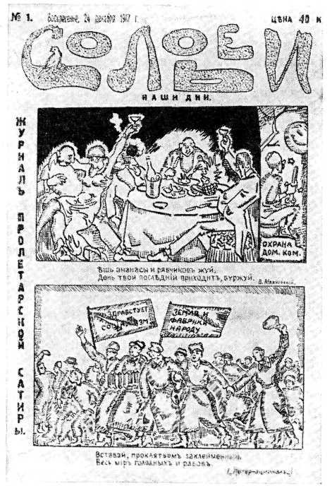 «Советская сатирическая печать». Издание 1963 г., изображение №6