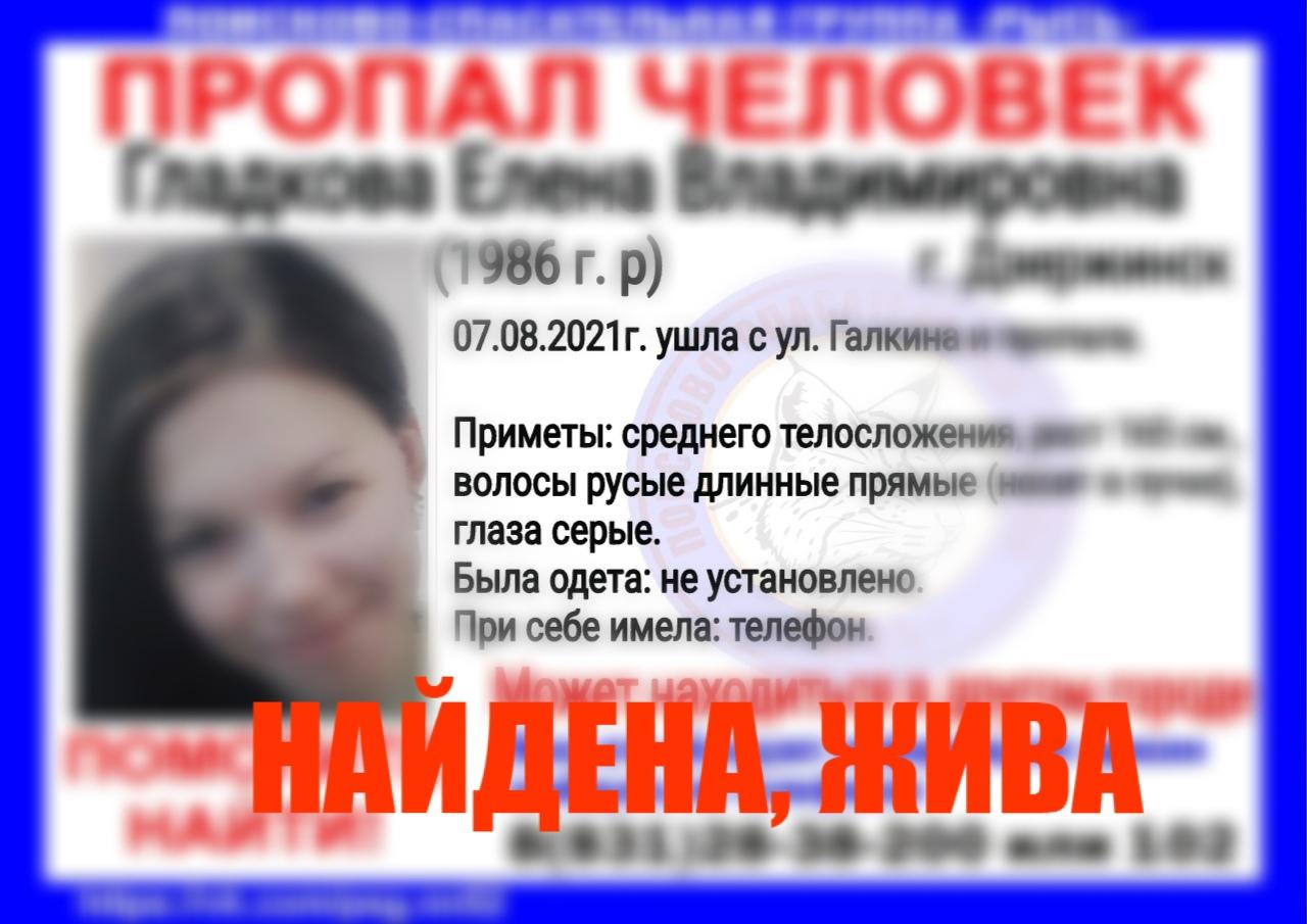 Гладкова Елена Владимировна