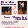 Спортивные бальные танцы в Москве и в России.