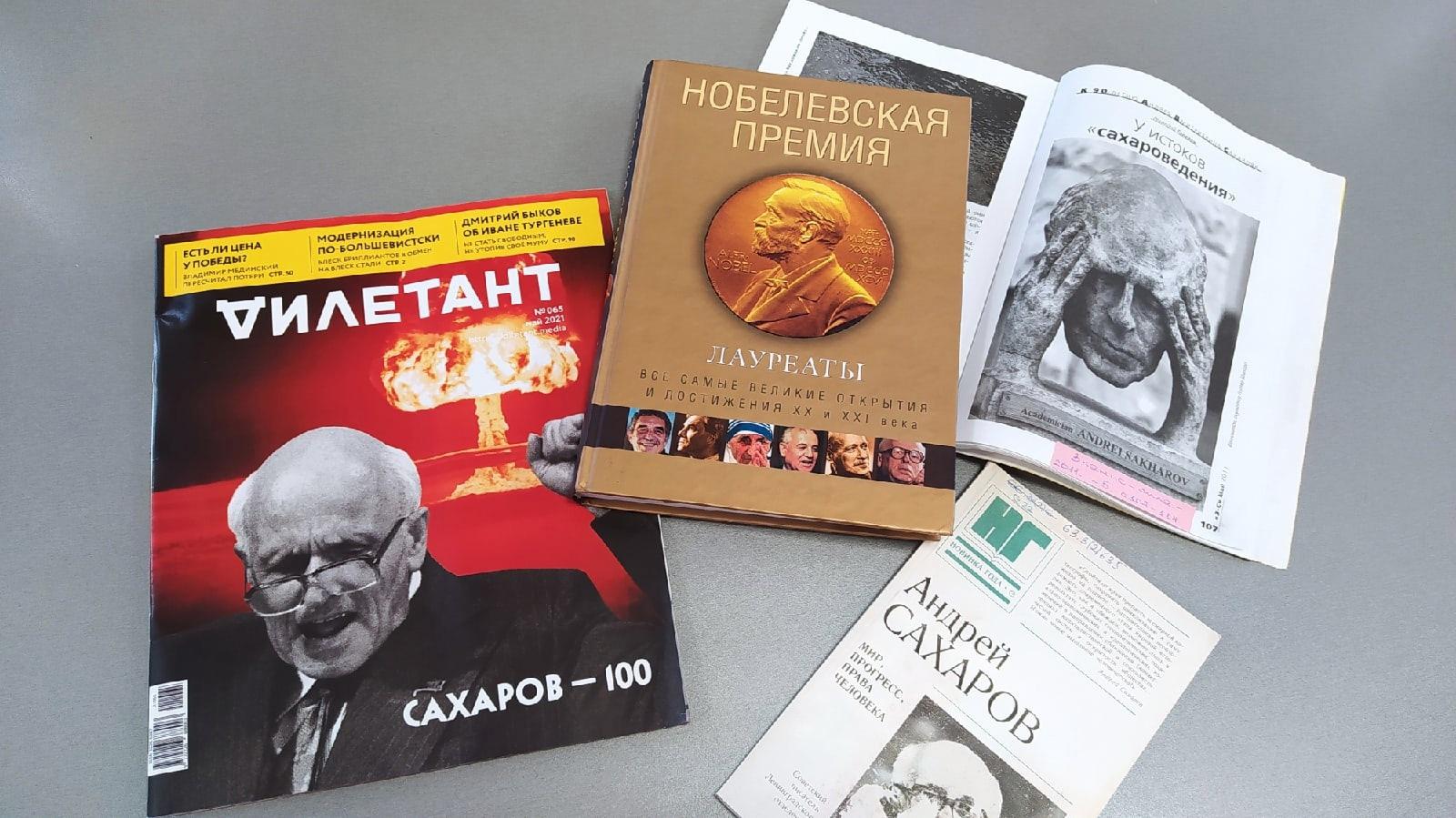В читальном зале в мае работает выставка-юбилей «Мир, прогресс, права человека», посвященная 100-летию Андрея Дмитриевича Сахарова.