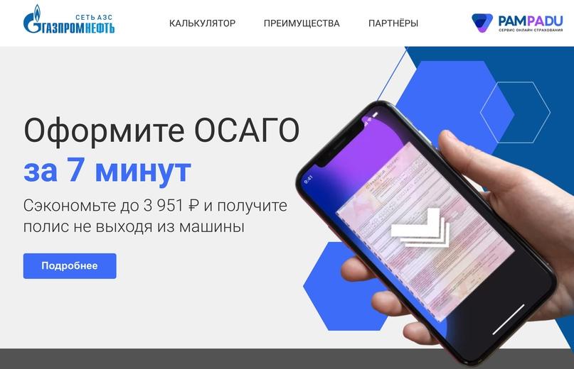 https://gazprom-neft.pampadu.ru/