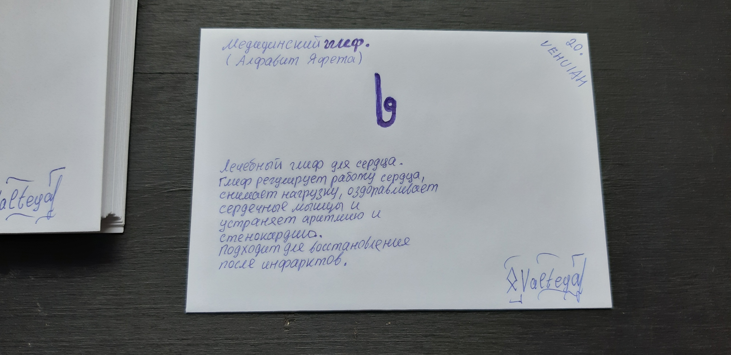 Конверты медицинские глифы. Алфавит Яфета -caEpAkg8NI