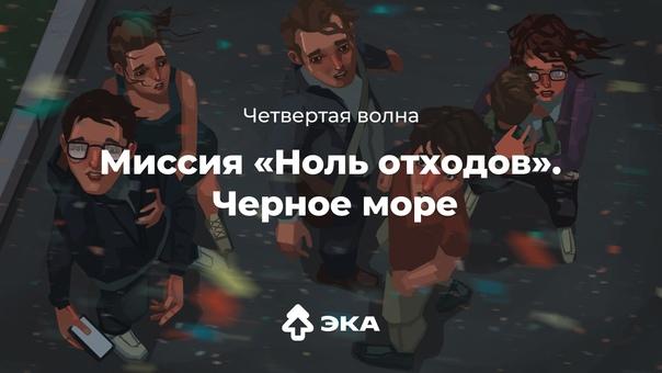 В России стартует антимусорный цифровой квест в че...
