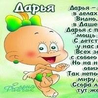 ДашаСергеева
