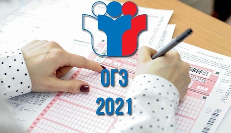 Министерство просвещения и Рособрнадзор утвердили расписание основного государственного экзамена (ОГЭ), который школьники сдают после девятого класса