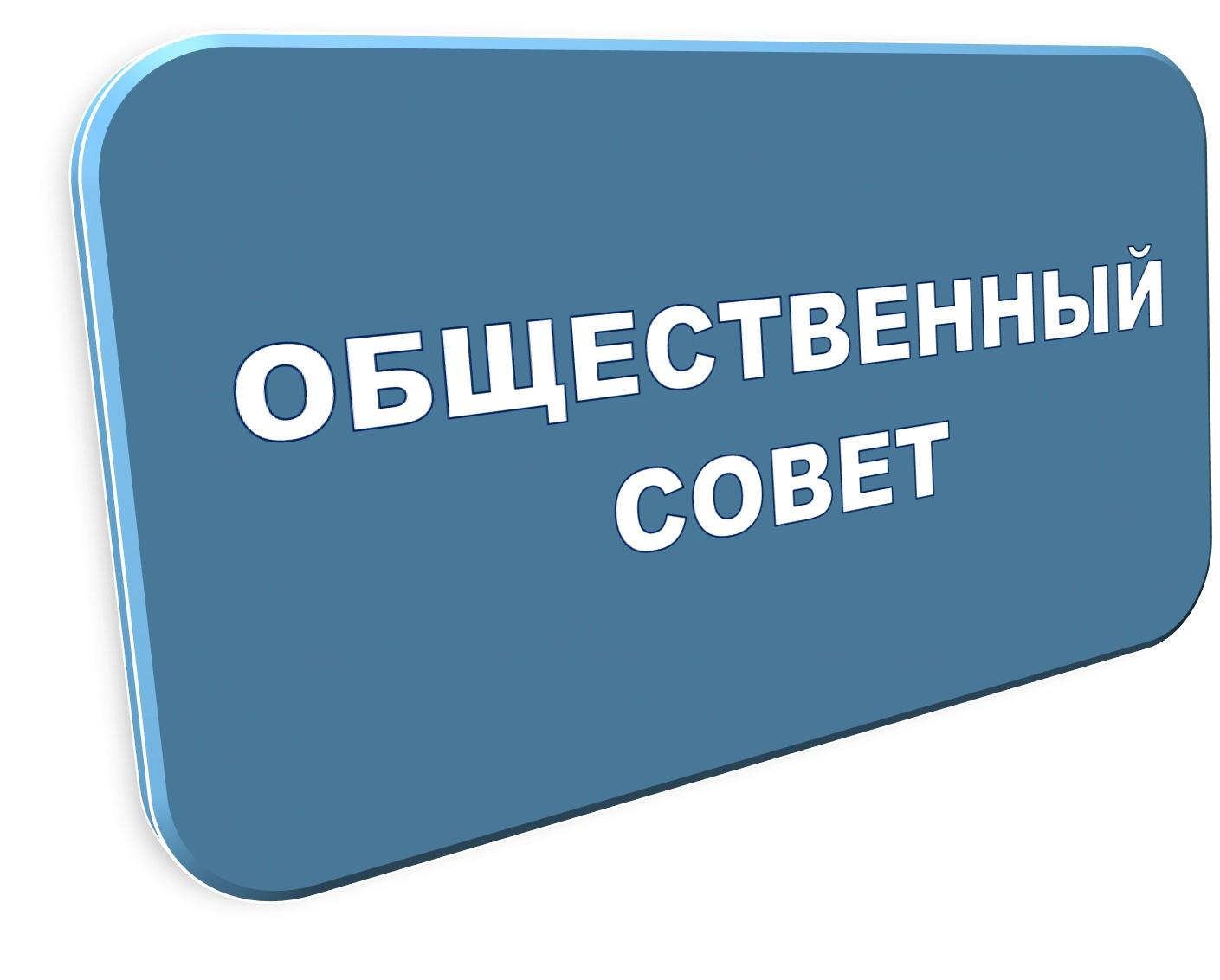 Общественный совет Петровского района принимает предложения по кандидатурам на вакантное место в своём составе