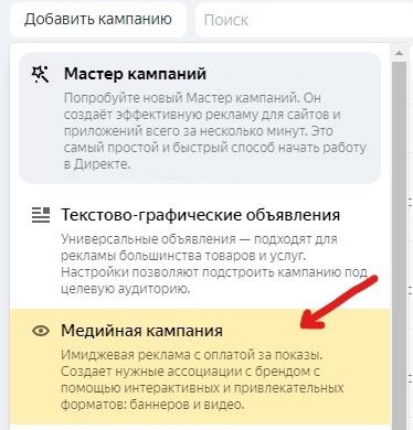 Появился новый формат медийной рекламы Яндекс.Директа — видеобаннеры, изображение №3