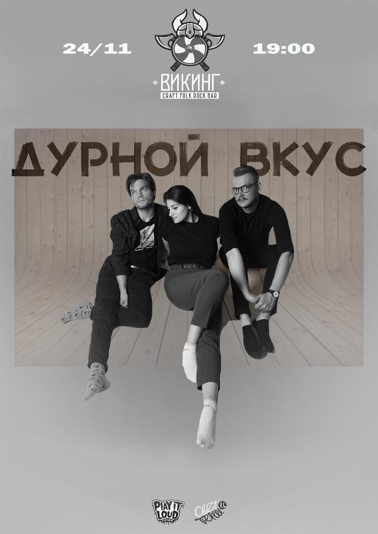 Афиша Омск Дурной Вкус / Омск / 24 октября