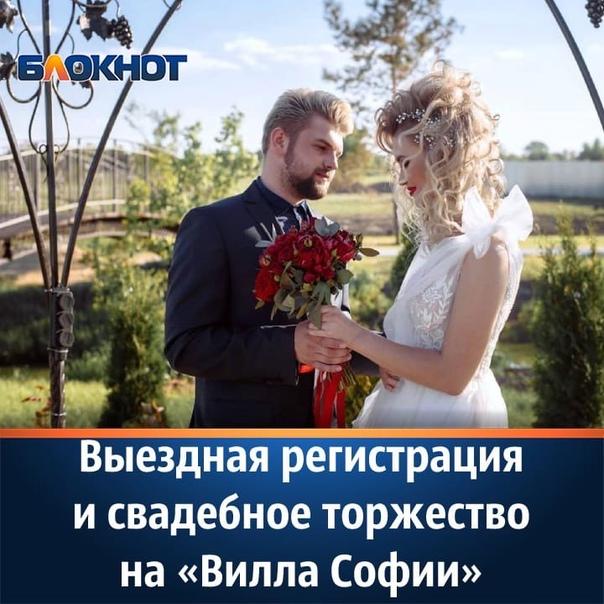 Выездная регистрация и свадебное торжество на «Вил...