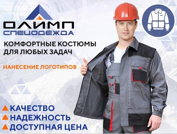 Костюм рабочий синий в Москве
