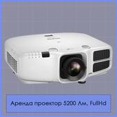 Аренда проектора 5200 Люмен, WUXGA